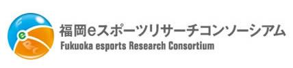 FeRC福岡eスポーツリサーチコンソーシアム