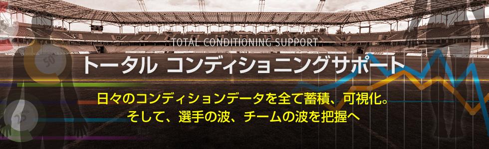 トータルコンディショニングサポート