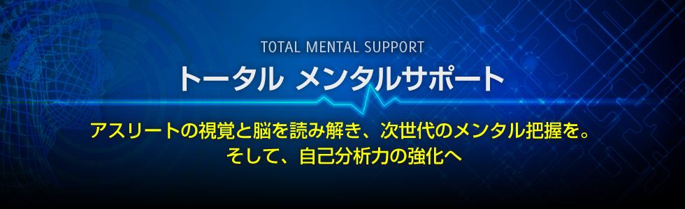 トータルメンタルサポート