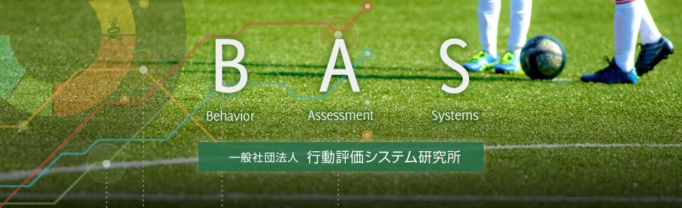 一般社団法人 行動評価システム研究所