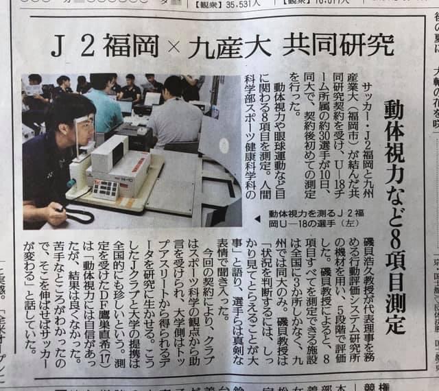 九州産業大学との共同研究を伝える記事