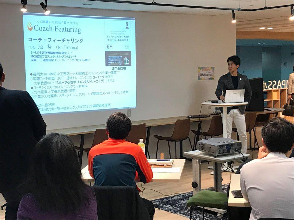 所属のプロフェッショナルメンタルトレーナー池努氏