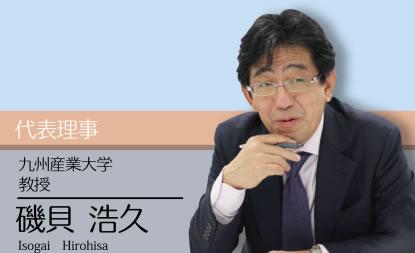 代表理事 九州産業大学 教授 磯貝 浩久